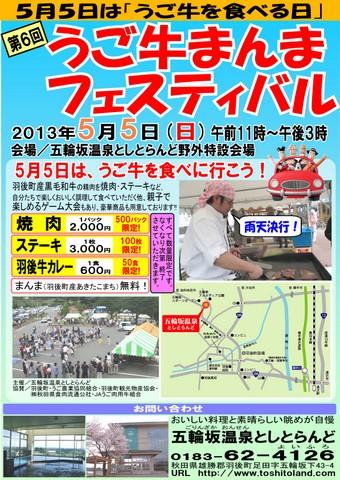 (ポスター)_2013.05.05 うご牛まんまフェスティバル-2.jpg