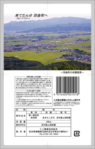1206ura_ugo.jpg(コミケバージョン裏).jpg