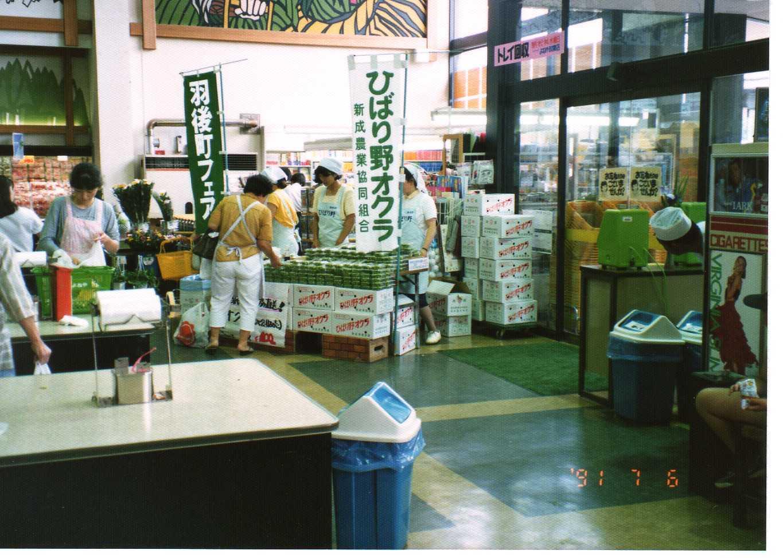 1991オクラキャンペン.jpg