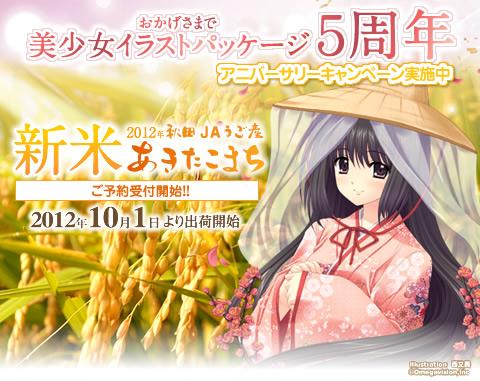 2012年新米(販売前)ブログ.jpg