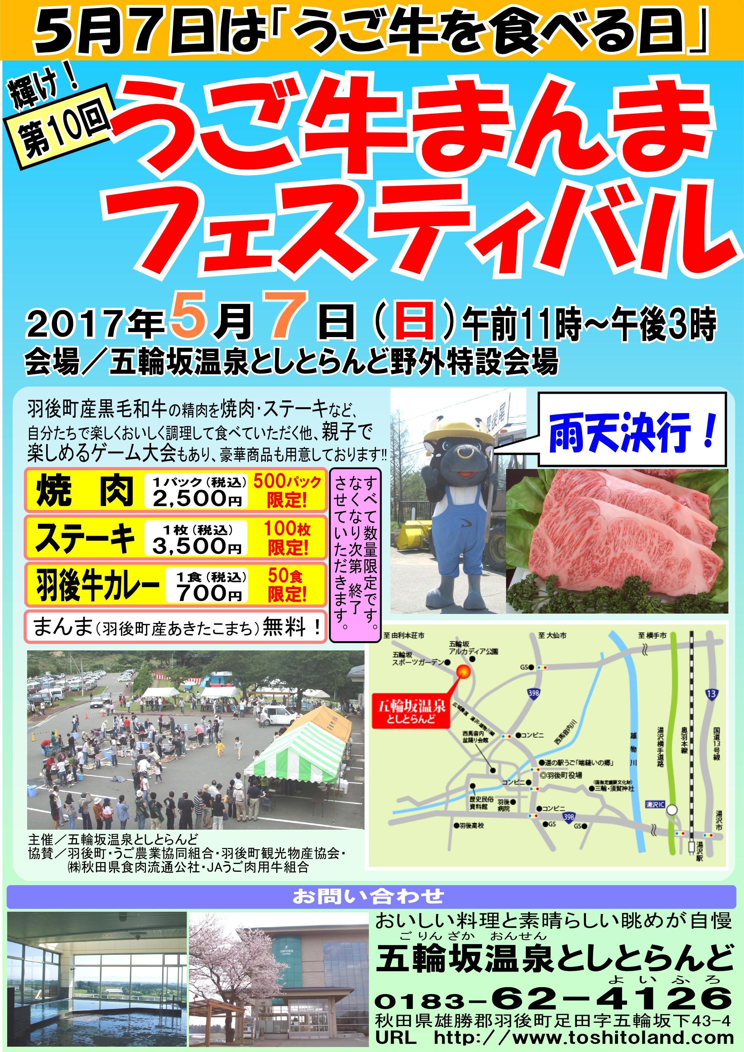 (ポスター)_2017.05.07 うご牛まんまフェスティバル(税込)L.jpg
