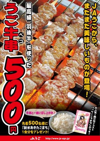 600-845_うご串_03.jpg