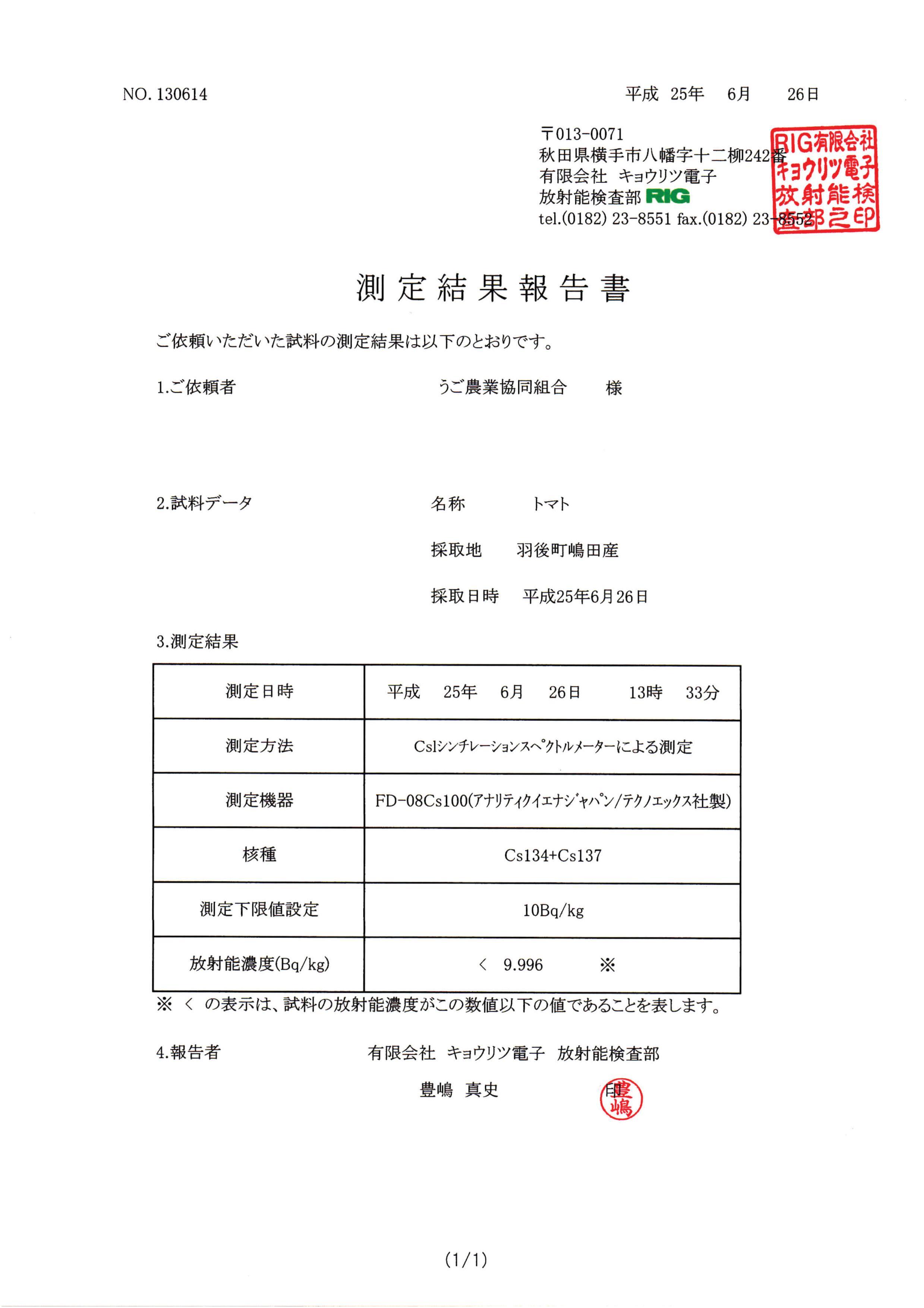 6月26日トマト測定結果報告書.jpg