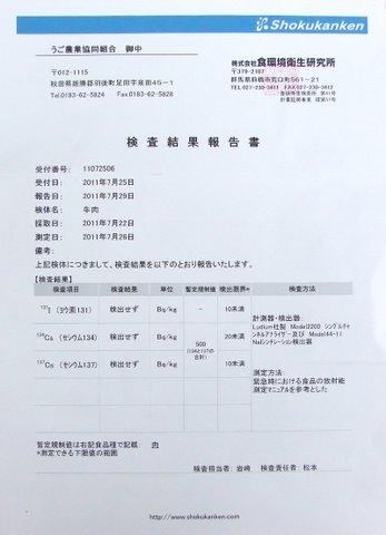 放射能検査報告書.jpg
