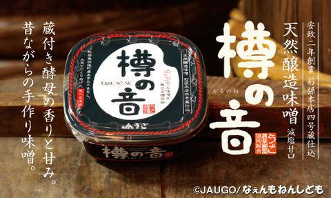 樽の音(値段ぬき).jpg