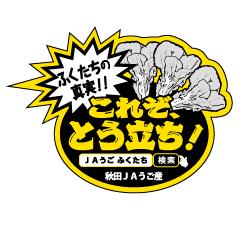 決定_ふくたちシール_03.jpg