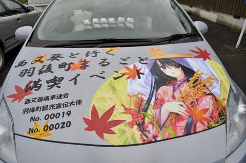羽後町ツアー秋の陣201010101.JPG