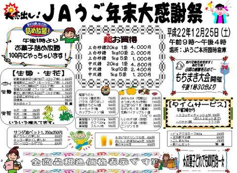 JAうご年末大感謝祭(購買).jpg