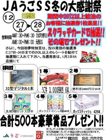 JAうごSS冬の大感謝祭.jpg