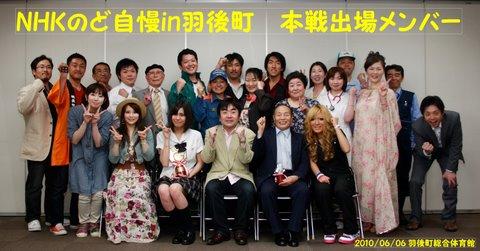NHKのど自慢ブログ用(集合写真).jpg