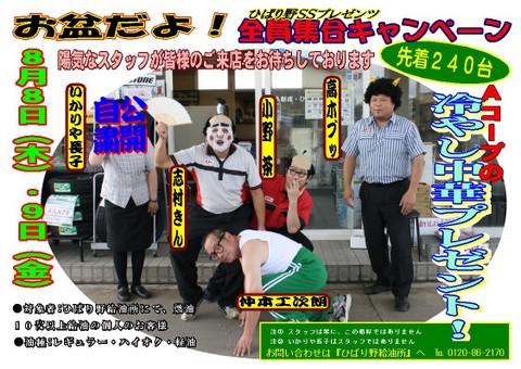 SS盆用チラシ横2013公開自粛.jpg