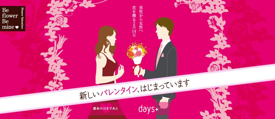 flower_valentine.jpg
