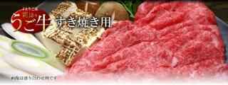 sukiyaki_img1.jpg
