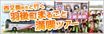 tour_ugomachi.jpg