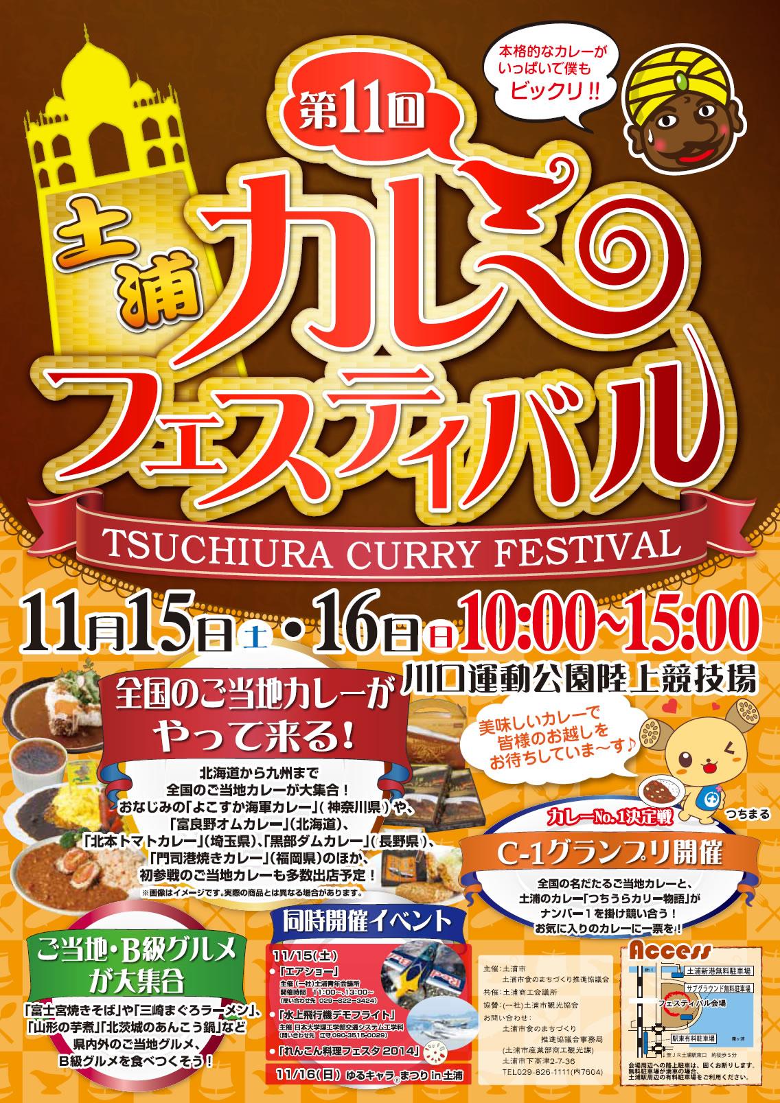 tsuchiura_2014.jpg